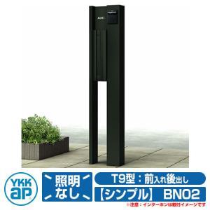 機能門柱 機能ポール YKKap ルシアス ポストユニットBN02型 シンプル 照明なしタイプ 前入れ後出し YKK UMB-BN02 T9型ポストセット 送料無料|sungarden-exterior