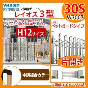 伸縮門扉 伸縮ゲート カーテンゲート レイオス 3型 ペットガードタイプ H12サイズ 片開き 30S 木調複合カラー YKKap 送料無料|sungarden-exterior