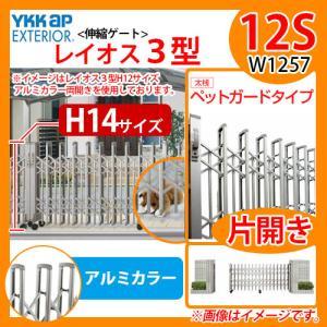伸縮門扉 伸縮ゲート カーテンゲート レイオス 3型 ペットガードタイプ H14サイズ 片開き 12S アルミカラー YKKap 送料無料|sungarden-exterior