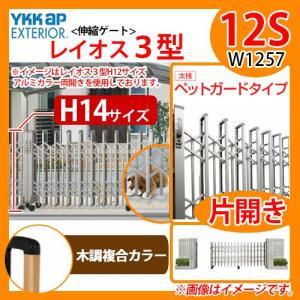 伸縮門扉 伸縮ゲート カーテンゲート レイオス 3型 ペットガードタイプ H14サイズ 片開き 12S 木調複合カラー YKKap 送料無料|sungarden-exterior