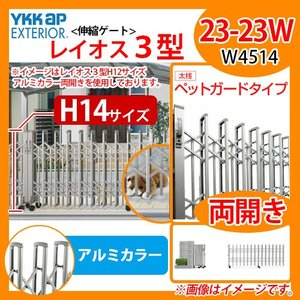 伸縮門扉 伸縮ゲート カーテンゲート レイオス 3型 ペットガードタイプ H14サイズ 両開き 23-23W アルミカラー YKKap 送料無料|sungarden-exterior