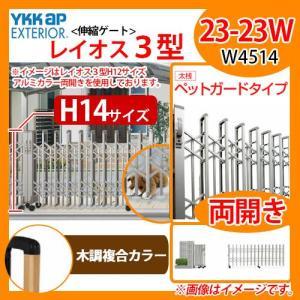 伸縮門扉 伸縮ゲート カーテンゲート レイオス 3型 ペットガードタイプ H14サイズ 両開き 23-23W 木調複合カラー YKKap 送料無料|sungarden-exterior