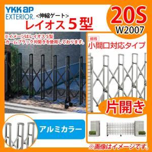 伸縮門扉 伸縮ゲート カーテンゲート レイオス 5型 小間口対応タイプ 片開き 20S アルミカラー YKKap 送料無料|sungarden-exterior