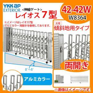 伸縮門扉 伸縮ゲート カーテンゲート 傾斜 レイオス 7型 傾斜地用タイプ 両開き 42-42W アルミカラー YKKap 送料無料|sungarden-exterior