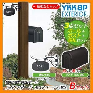 郵便ポスト 機能門柱 スタンダード ポストユニット3型 照明なしタイプ Bセット 機能ポール+ポスト(BA14型)+表札(G型) 3点セット YKKap 送料無料 sungarden-exterior