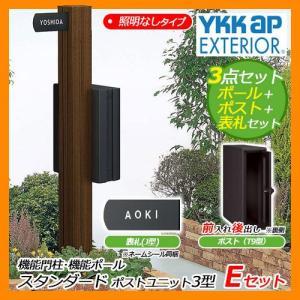 郵便ポスト 機能門柱 スタンダード ポストユニット3型 照明なしタイプ Eセット 機能ポール+ポスト(T9型)+表札(J型) 3点セット YKKap 送料無料 sungarden-exterior