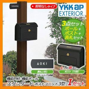 郵便ポスト 機能門柱 スタンダード ポストユニット3型 照明なしタイプ Iセット 機能ポール+ポスト(T5型)+表札(J型) 3点セット YKKap 送料無料 sungarden-exterior