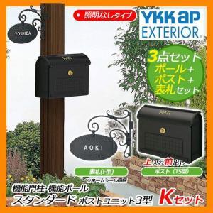 郵便ポスト 機能門柱 スタンダード ポストユニット3型 照明なしタイプ Kセット 機能ポール+ポスト(T5型)+表札(F型) 3点セット YKKap 送料無料|sungarden-exterior