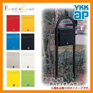 郵便ポスト YKKap ポスティモ 表札無しタイプ 前入れ前出しタイプ ポール式ポスト ポスト+ポールセット イメージ:カームブラック YKKap FMB-1B 送料無料|sungarden-exterior