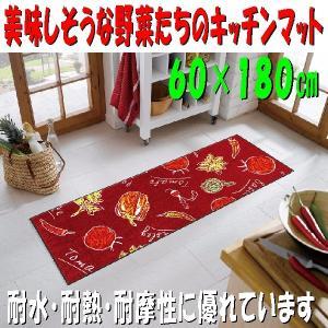 エリアラグ ノンスリップマット キッチン 野菜模様 b015c 60×180cm|sungen-store