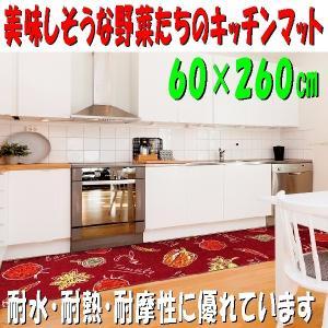 エリアラグ ノンスリップマット キッチン 野菜模様 b015f 60×260cm|sungen-store
