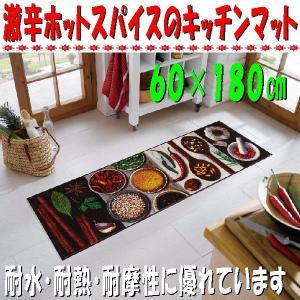 エリアラグ ノンスリップマット キッチン ホットパプリカ b016c 60×180cm|sungen-store