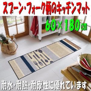 マットラグ ノンスリップマット キッチン スプーン&フォーク b017c 60×180cm|sungen-store