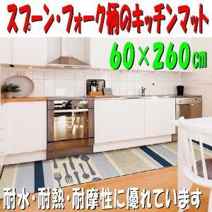 マットラグ ノンスリップマット キッチン スプーン&フォーク b017f 60×260cm|sungen-store