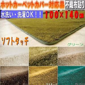 ラグマット ふかふか ソフトタッチ 100×140cm 長方形 ラグ ホットカーペット・床暖対応品  |sungen-store