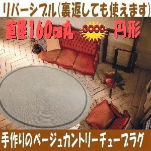 ホットカーペット・床暖対応品 円型ラグ マット ベージュグレー チューブラグ 160cm円形ラグ センター敷き|sungen-store
