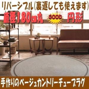 ホットカーペット・床暖対応品 円型ラグ 丸 ベージュグレー チューブラグ 180cm円形ラグ センターラグ|sungen-store