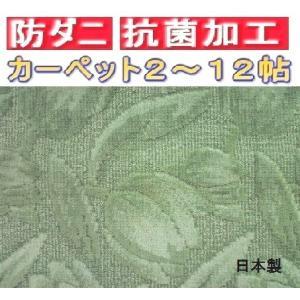 防ダニ・抗菌 花柄カーペット12畳用 グリーン 本間12帖 十二畳 sungen-store