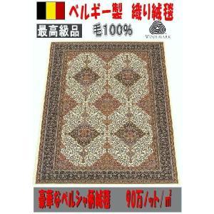 ウィルトン織り 最高級ウール絨毯 ベルギー製 250×350cm 6畳用