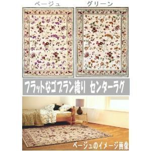 絨毯 ゴブラン織り 小花総柄 センターラグ140×200cm 長方形  ホットカーペット・床暖対応品|sungen-store