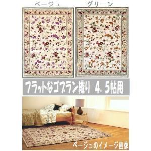 絨毯 ゴブラン織り 小花総柄 センターラグ 240×240cm 正方形 ホットカーペット・床暖対応品 |sungen-store