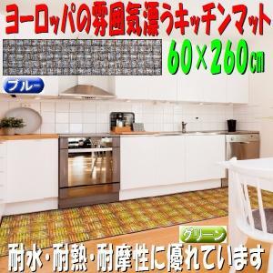 キッチンマット マットラグ ロングマット D018F 60×260cm チェック柄2配色あり|sungen-store