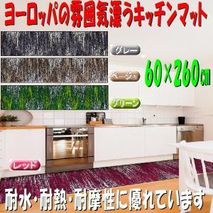 ドアマット ロングマット キッチンマット D020F 60×260cm 4配色あり|sungen-store
