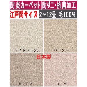 防炎カーペット 羊毛100% 2畳用カーペット 江戸間2帖 二畳