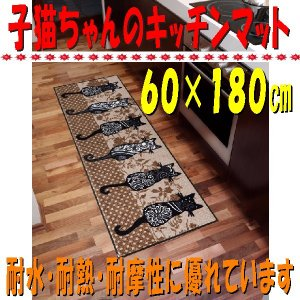 キッチンマット エントランスマット エリアラグ G025A 60×180cm 子猫|sungen-store