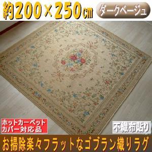 ラグマット ゴブラン織りラグ 200×250cmダークベージ...
