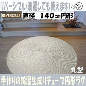 ホットカーペット・床暖対応品 円型ラグ 綿混 チューブマット 円形ラグ 直径150cm丸 オフホワイト(生成り)|sungen-store