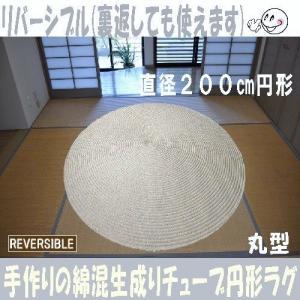 ホットカーペット・床暖対応品 円型ラグ 綿混 チューブマット 円形ラグ 直径200cm丸 オフホワイト(生成り)|sungen-store