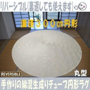 ホットカーペット・床暖対応品 円型ラグ 綿混 チューブラグ 円形ラグ 直径300cm丸 オフホワイト(生成り)|sungen-store