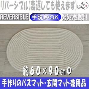 綿混 楕円マット チューブマット 60×90cm ダエン形 バスマット オフホワイト|sungen-store
