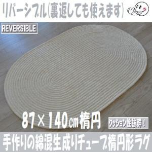 ホットカーペット・床暖対応品 楕円ラグ 綿混 チューブラグ ダエン形ラグ 87×140cm オフホワイト(生成り)|sungen-store