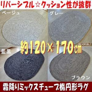 ホットカーペット・床暖対応品 楕円ラグ オーバル 霜降り チューブラグ 120×170cm ダエン形マット|sungen-store