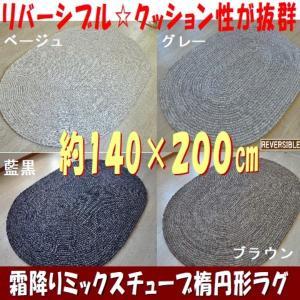 ホットカーペット・床暖対応品 楕円ラグ オーバル 霜降り チューブラグ 140×200cm ダエン形マット|sungen-store