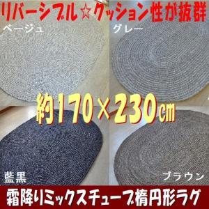 ホットカーペット・床暖対応品 楕円ラグ オーバル 霜降り チューブラグ 170×230cm ダエン形マット|sungen-store