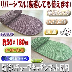 キッチンマット 霜降り 楕円形 グリーン   50×180cm 洗えます|sungen-store