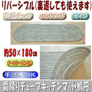 防音マット チューブマット 50×180cm 楕円形 キッチンマット 青磁 セイジ|sungen-store