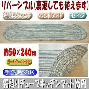 防音マット チューブマット 50×240cm 楕円形 キッチンマット 青磁 セイジ|sungen-store