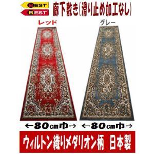 日本製 ウィルトン織り廊下敷80×540cm グレー&レッド|sungen-store