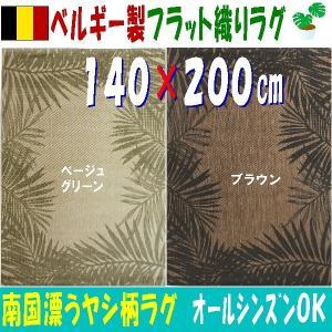 椰子柄 南国ムード カランバン フラット織り カーペット140×200cm 長方形 ホットカーペット・床暖対応品|sungen-store