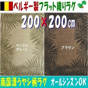 椰子柄 南国ムード カランバン フラット織り カーペット 200×200cm 正方形 ホットカーペット・床暖対応品|sungen-store