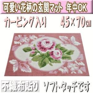 花柄プリントマット 玄関マット 45×75cm 薔薇柄 ローズ sungen-store