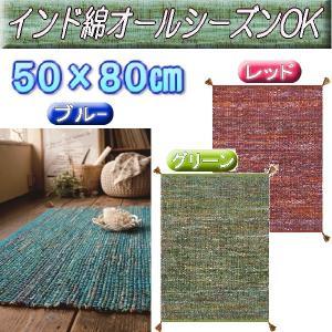 インド製 半手織りマット コットン 綿 50×80cm ストライプ柄 2色あり|sungen-store