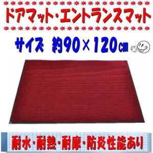 ドアマット エントランスマット sun-2 レッド 90×120cm sungen-store