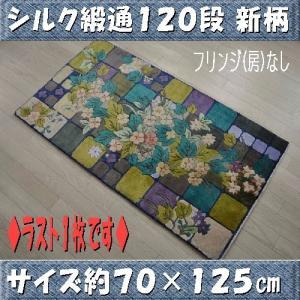 新柄 シルク段通 シルク緞通 玄関マット 手織り 120段 70×122cm ブルー sungen-store