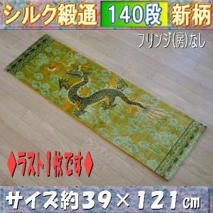 シルク段通 シルク緞通 あがりかまち玄関マット 手織り 120段 38×122cm グリーン sungen-store