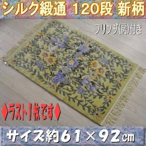 新柄 シルク段通 シルク緞通 玄関マット 手織り 120段 61×91cm ブルーグリーン sungen-store